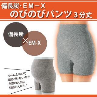 備長炭EM−X のびのびパンツ 3分丈