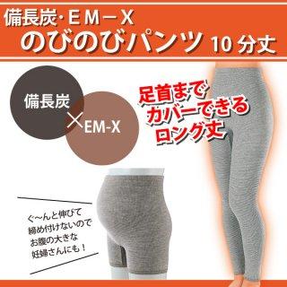 備長炭EM−X のびのびパンツ 10分丈