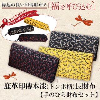 鹿革印傳本漆(トンボ柄) 長財布(手のひら財布付)
