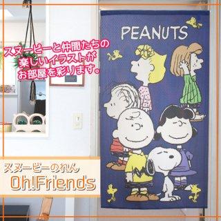 スヌーピーのれん Oh! Friends