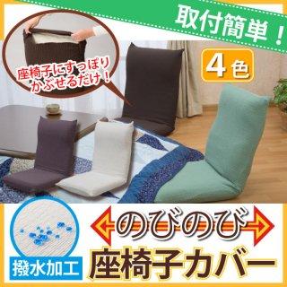 撥水加工のびのび座椅子カバー