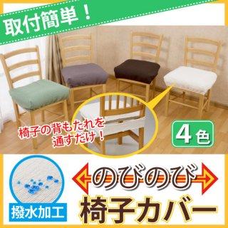 撥水加工のびのび椅子カバー