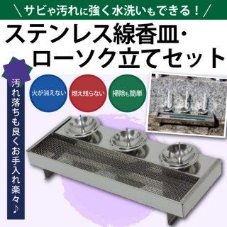 ステンレス線香皿・ローソク立てセット