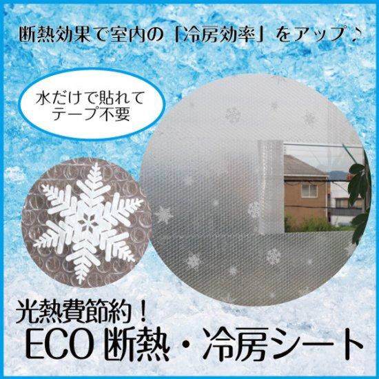 光熱費節約!ECO断熱・冷房シート(3本組)