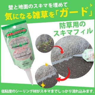 防草用のスキマフィル