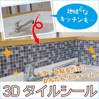 3Dタイルシール