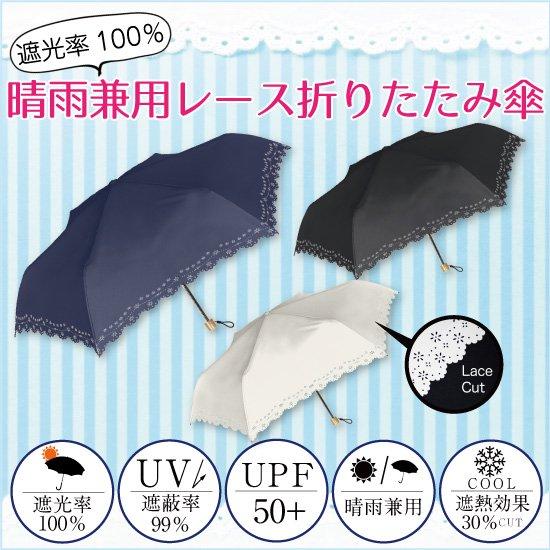 遮光率100% 晴雨兼用レース折りたたみ傘