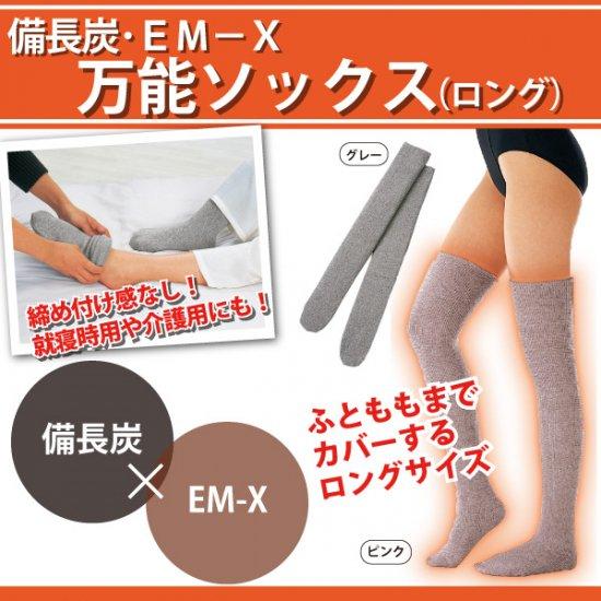 備長炭EM−X ソックス ロング