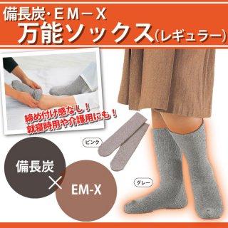 備長炭EM−X ソックス レギュラー