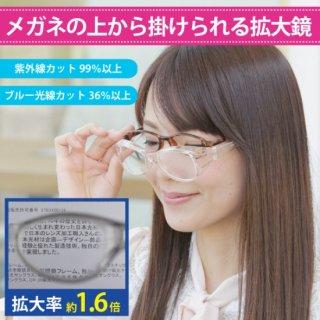 メガネの上から掛けられる拡大鏡