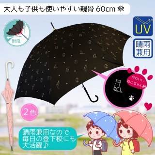 ネコ柄がかわいい!晴雨兼用UVカット耐風傘