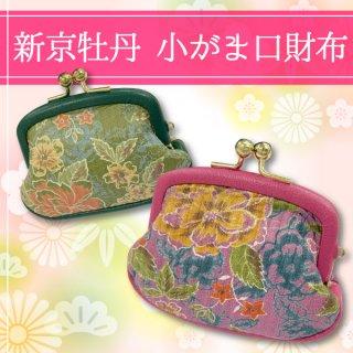 新京牡丹 小がま口財布