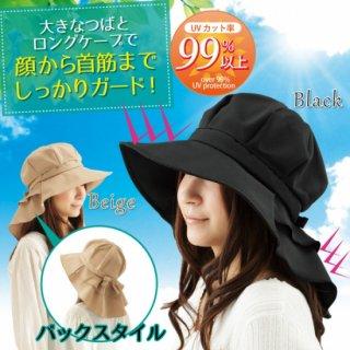 (よりどり2色組)首筋まですっぽりロングケープ帽子