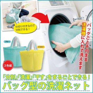 (よりどり2点)仕切り付洗濯バッグ