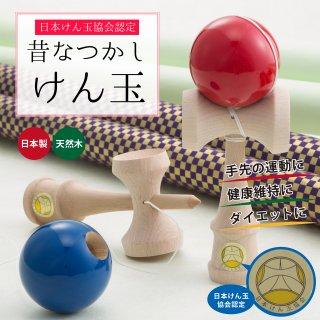 (よりどり2色組)日本けん玉協会認定 昔なつかしけん玉