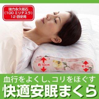 (よりどり2点)ニュー磁気枕