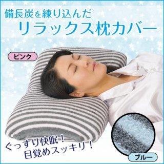 (よりどり2点)リラックス備長炭枕カバー