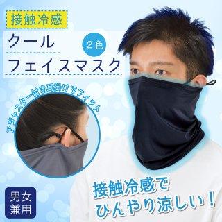接触冷感 クールフェイスマスク