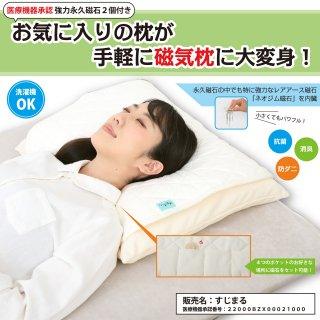 磁気治療器付消臭・抗菌枕パッド