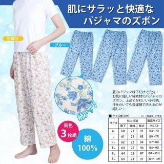 お肌にさらっと心地良い綿100%パジャマズボン 同色3枚組