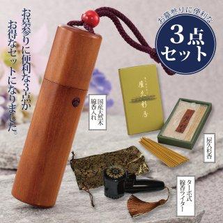 国産天然木線香入れ・屋久杉香・ターボ式線香ライター 3点セット