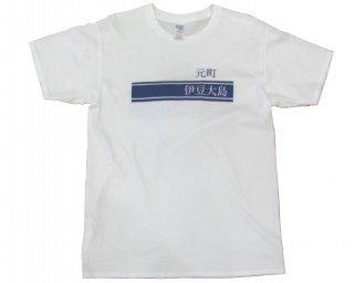 Tシャツ 元町伊豆大島 XL