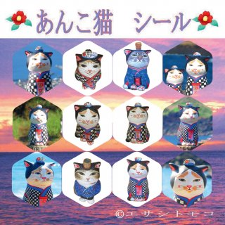 <img class='new_mark_img1' src='https://img.shop-pro.jp/img/new/icons5.gif' style='border:none;display:inline;margin:0px;padding:0px;width:auto;' />あんこ猫シールB