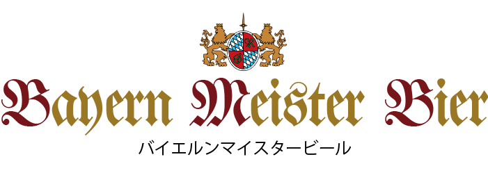 出来立ての美味しいドイツビールをあなたに!バイエルンマイスタービール