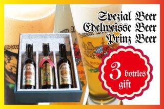 スペシャルビール・エーデルワイス・プリンス3本ギフト