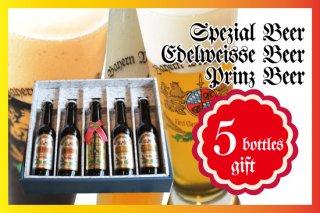 スペシャルビール・エーデルワイス・プリンス5本ギフト