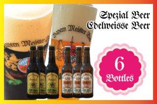 エーデルワイスビール&スペシャルビール各3本<br />合計6本セット
