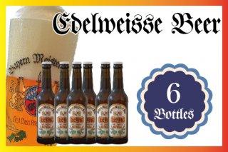 エーデルワイスビール合計6本セット