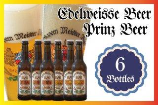 エーデルワイスビール&プリンスビール合計6本セット