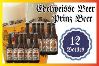 エーデルワイスビール&プリンスビール<br />合計12本セット