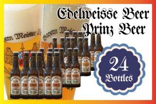 エーデルワイスビール&プリンスビール<br />合計24本セット