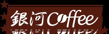 銀河コーヒー(焙煎コーヒー豆 専門店)