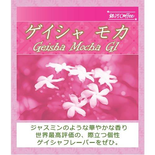華やかなジャスミンフレーバー「ゲイシャ モカ」(中煎り)エチオピア ゲレザ農園 G1