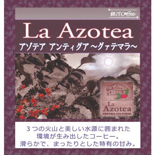 伝統の甘み「ラ・アゾテア」(中煎り)グァテマラ アンティグア アゾテア農園