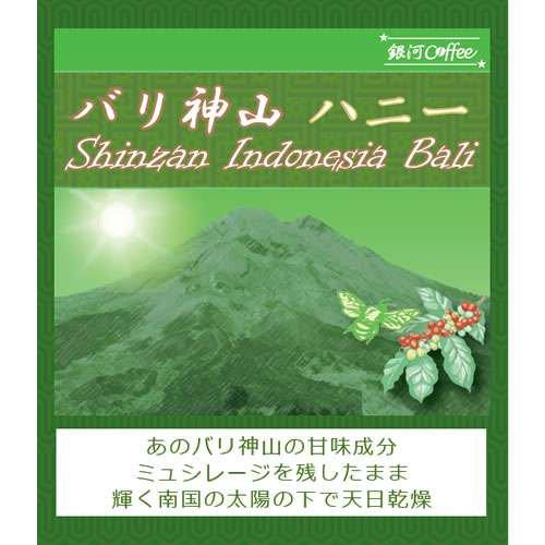 まろやかなコク「バリ神山ハニー」(中煎り)無農薬栽培 バリ島インドネシア バトゥール山高原