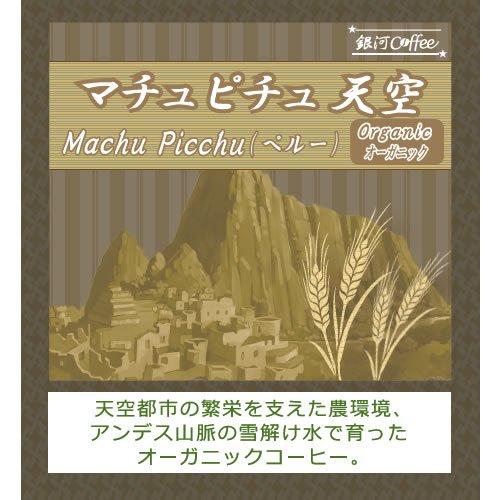 天空で栽培されたオーガニックコーヒー「マチュピチュ天空」(やや深煎り)ペルー ホセ・オラヤ指定農園