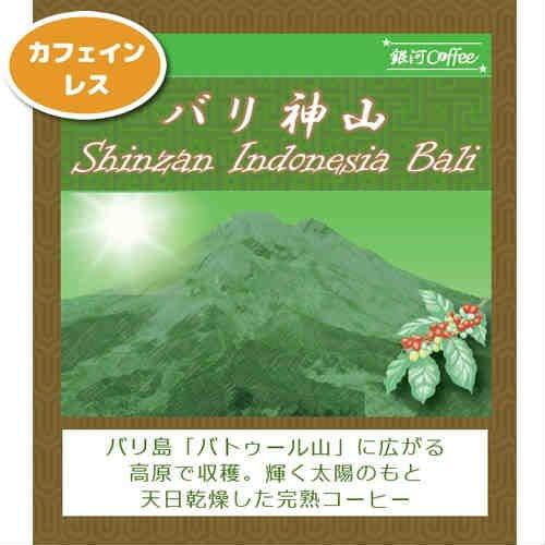 最高の美味しさを目指した無農薬カフェインレス 「バリ神山 デカフェ 」(中煎り) カフェイン99.9%以上カット バリ島 インドネシア