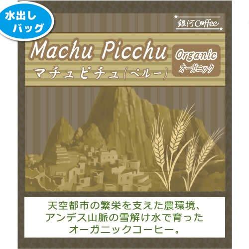 水出しコーヒーバッグ:天空で栽培されたオーガニックコーヒー「マチュピチュ天空」(やや深煎り)ペルー ホセ・オラヤ指定農園