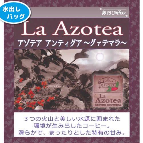 水出しコーヒーバッグ:伝統の甘み「ラ・アゾテア」(中煎り)グァテマラ アンティグア アゾテア農園