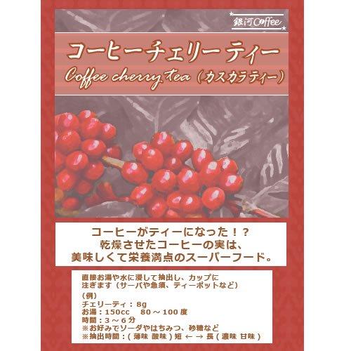 コーヒーチェリーティー(カスカラティー) 〜コーヒーの実を乾燥させた新スーパーフード〜 ボリビア コパカバーナ農園