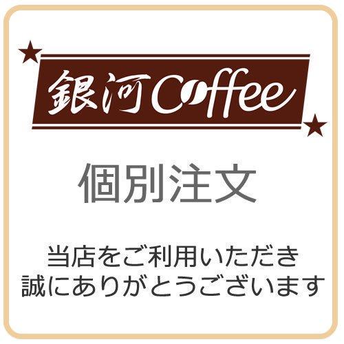 コーヒー豆のご注文210416_松本様