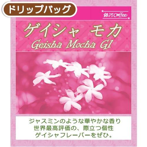 ドリップバッグ 華やかなジャスミンフレーバー「ゲイシャ モカ」(中煎り)エチオピア ゲレザ農園 G1
