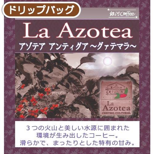 ドリップバッグ 伝統の甘み「ラ・アゾテア」(中煎り)グァテマラ アンティグア アゾテア農園