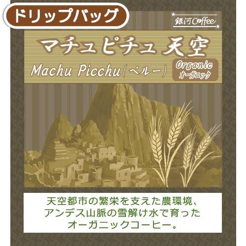 ドリップバッグ 天空で栽培されたオーガニックコーヒー「マチュピチュ天空」(やや深煎り)ペルー ホセ・オラヤ指定農園