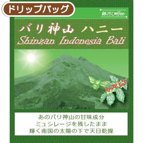 ドリップバッグ まろやかなコク「バリ神山ハニー」(中煎り)無農薬栽培 バリ島インドネシア バトゥール山高原