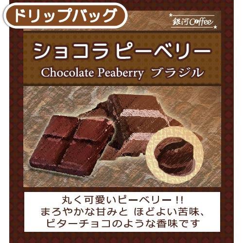 ドリップバッグ ビターチョコのような香味の希少豆「ショコラピーベリー」(中煎り)ブラジル サントアントニオ